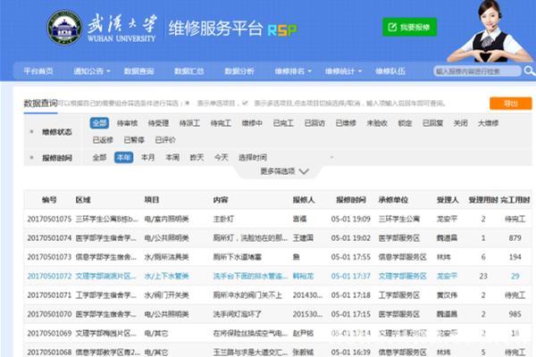 pc个人信息界面设计